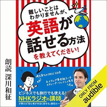 英語学習におすすめのオーディブル・難しいことはわかりませんが、英語が話せる方法を教えてください!