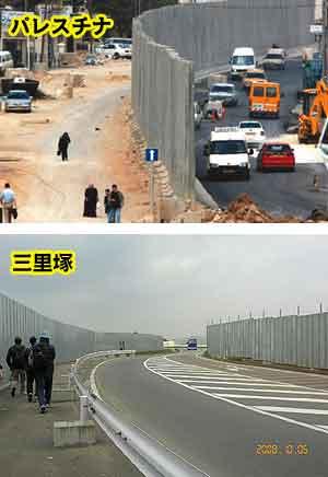 三里塚の壁はパレスチナにつづく!