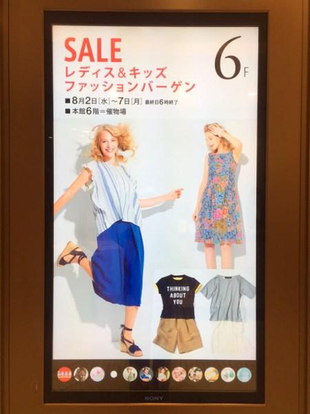 伊勢丹新宿店6F レディースセールイベント