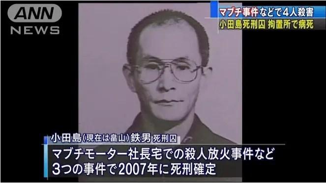 マブチ事件などで4人を殺害した小田島鉄男死刑囚(74)が病死 2017年の死刑囚獄中死はこれで4人目
