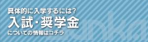 入試・奨学金