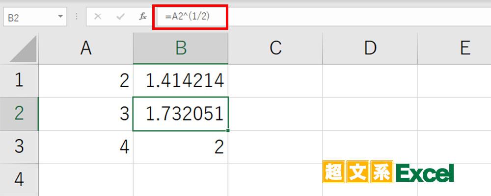 エクセルのルート計算方法とルート記號の入力・表示 - 超文系エクセル ~関數や集計術による仕事効率化 ...