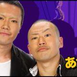 あがすけ(お笑い芸人)の吉村の父親は超有名人?親戚まで凄すぎる!