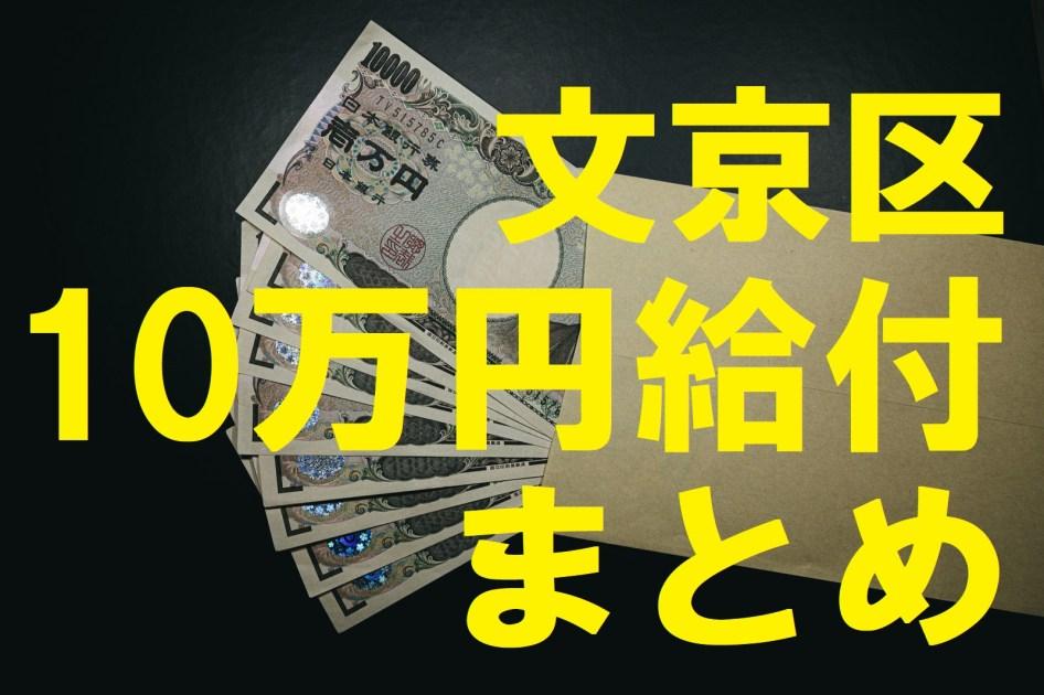 金 届く 給付 いつ 給付金10万円いつ届く? 支給手続きで混乱、最後は人海戦術