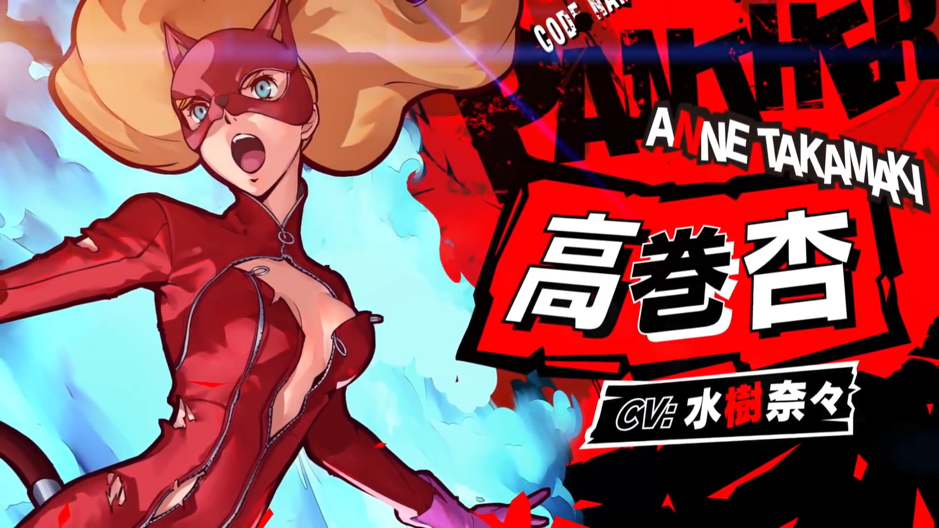 Persona 5 Scramble The Phantom Strikers Introducing Ann Takamaki Eng Sub Trailer Together With Few Extra Gameplay Videos Bunnygaming Com