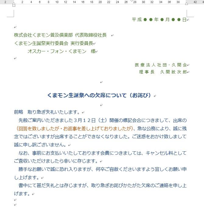 詫び狀[お詫び文・欠席・出席キャンセル,社外文書]   ビジネス文書クリップ