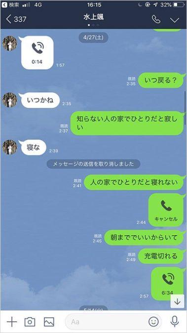 家を出て行ってしまった水上氏に対してA子さんが送ったメッセージ。取り消されたメッセージについてA子さんは「その時の感情に任せて書いてしまったので、嫌われてしまうと思ってすぐに消した」