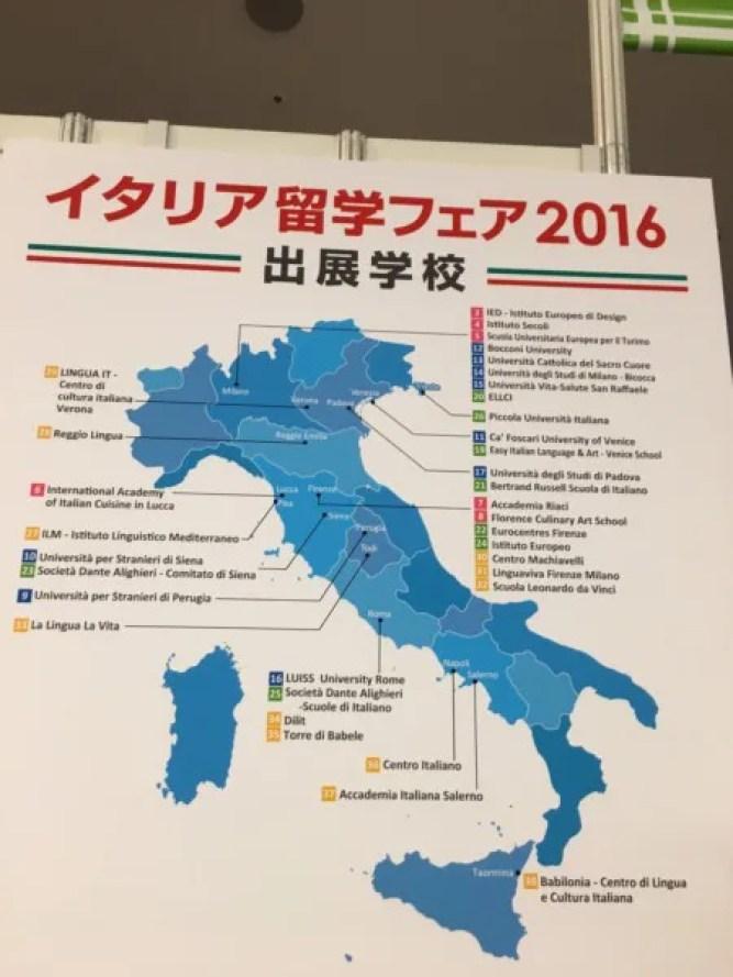 イタリア留学フェア