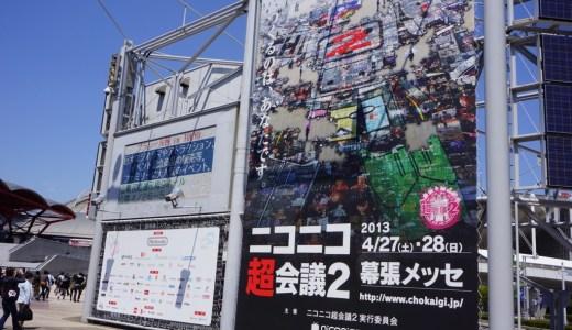 『ニコニコ超会議2』写真で振り返る熱い2日間![#chokaigi]