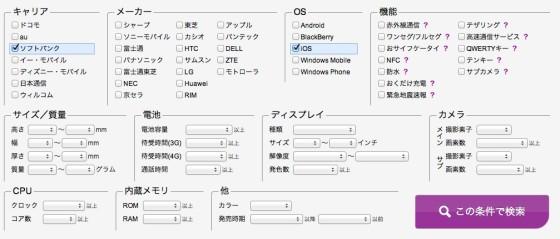 スクリーンショット 2013-05-23 3.42.44