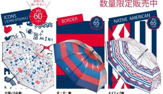 ファミリーマート限定!BEAMS(ビームス)とコラボしたブランドビニール傘を数量限定で販売!