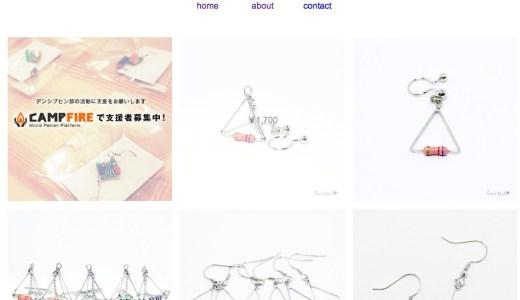 女子大生が電子部品で作るアクセサリーブランド『デンシブヒン部』がオシャレでカッコイイ!