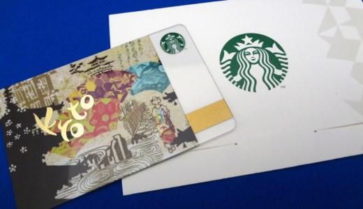 『スターバックス』ユーザーの強い味方!充実したサービスで進化した『スターバックスカード』を『マイスターバックス』に登録して最強のカードに!
