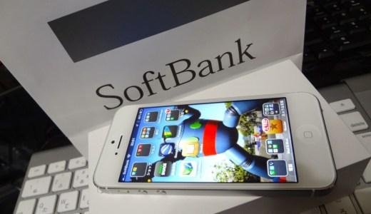 新型iPhoneの発表待ちの今、特典で安く買えるiPhone5が絶好の買い時かもしれない!