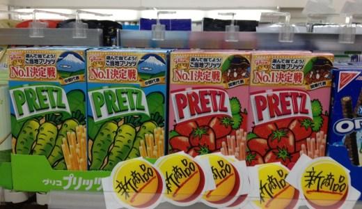 『選んで当てる!ご当地プリッツNo.1決定戦』が開催!みんなで選んで全国のNo.1プリッツを選ぼう!