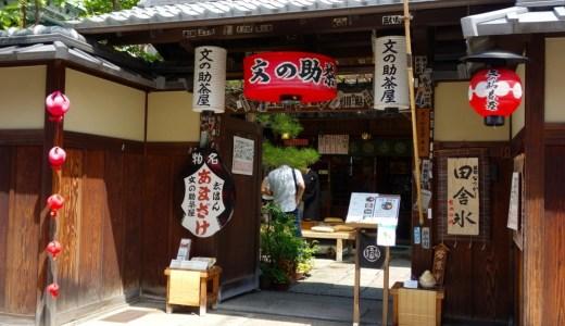 古都京都の風情漂う茶屋『文の助茶屋』で食べたフワッフワのかき氷が絶品!