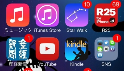 iOS7で画面上部に表示される通知バナーをすぐに消す方法!