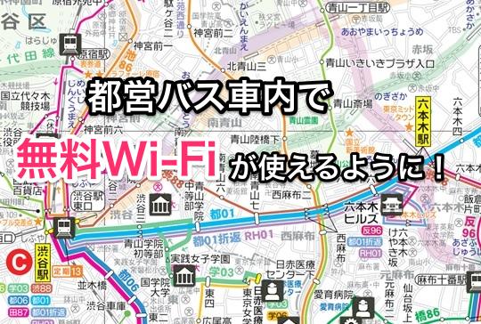 toei-bus-free-wi-fi-1