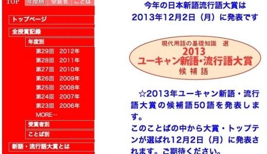 『2013ユーキャン新語・流行語大賞』のノミネート候補50語が発表!「じぇじぇじぇ」「倍返し」「今でしょ」「お・も・て・な・し」「ふなっしー」など今年は流行語が多数輩出され激戦が予想されます!