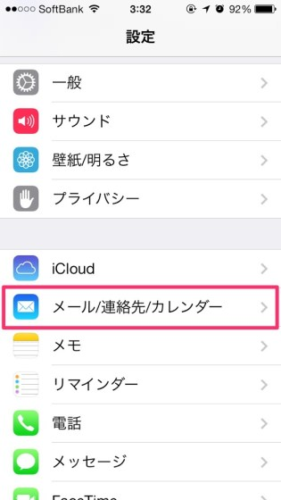 gmail-iphone-setting-9