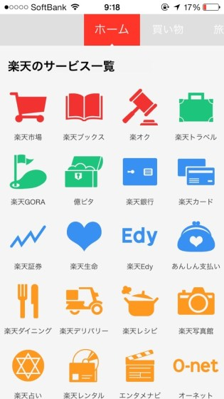 iphone-app-rakuten-gateway-IMG_1403