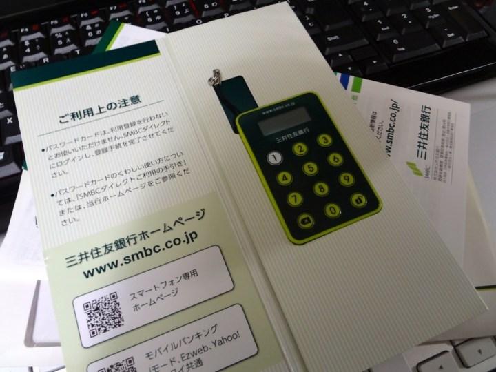 smbc-password-card-1DSC01694