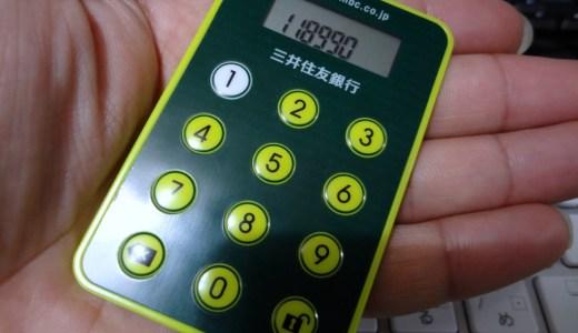 三井住友銀行が導入したセキュリティの高い新型ワンタイムパスワード生成機『パスワードカード』を使い始めました!