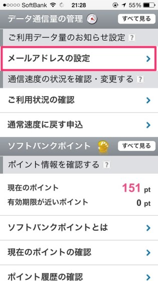 softbank-iphone-1month-7gb-limit-5