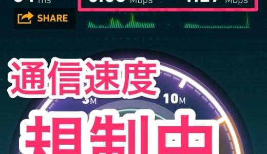 その日は突然やってきた!iPhoneの通信速度制限『3日で1GB制限』に引っかかり、超低速モード突入!
