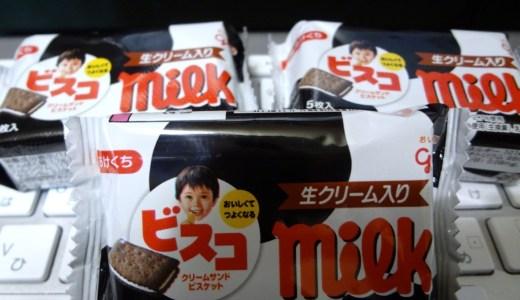 『ビスコ』81年の歴史で初のコラボ商品が登場!『ビスコミニパック チロルチョコミルク味』がコンビニで限定販売!