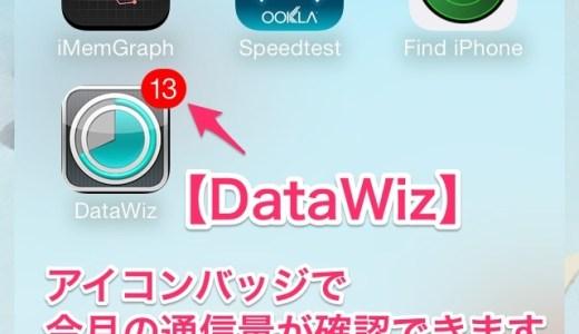 【DataWiz】キャリア各社が実施している通信量制限『7GB/月』『1GB/3日』を回避するために私が入れている無料のオススメアプリ!