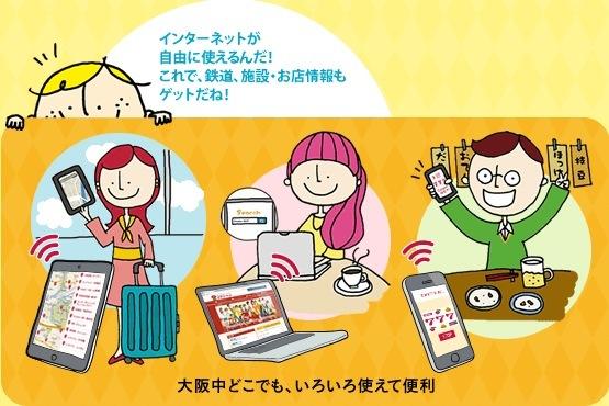osaka-free-wifi-3