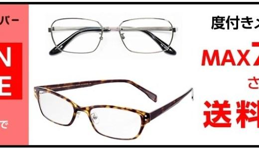 メガネスーパーがAmazonマーケットプレイスへ出展!度付きメガネが最大70%OFFのオープニングセールを実施中!