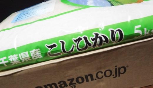 お米を買うなら安くて送料無料のAmazonがオススメ!一人暮らしの方やご家庭のお母さんの強い味方になりそう!