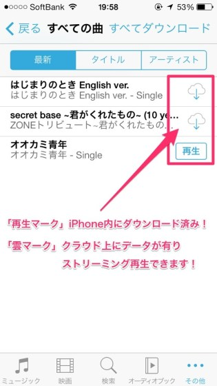 itunes-store-purchase-music-IMG_1517