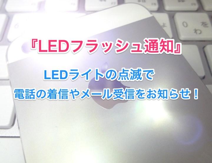 led-flash-bulb-notice-1DSC02524