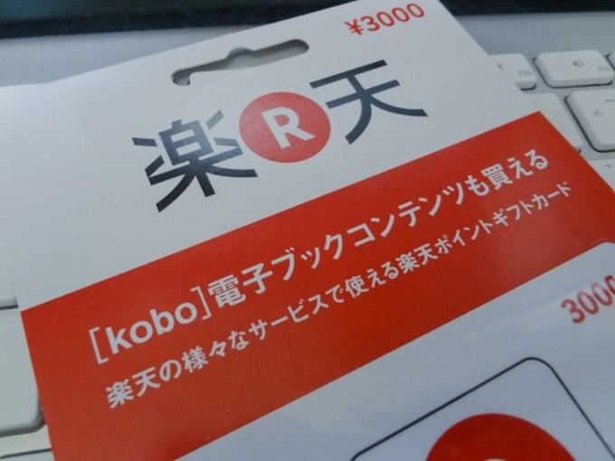 convenience-store-rakuten-point-gift-card-1DSC02675