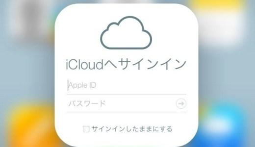 iCloudメール宛に届いたメッセージを自動返信する方法!