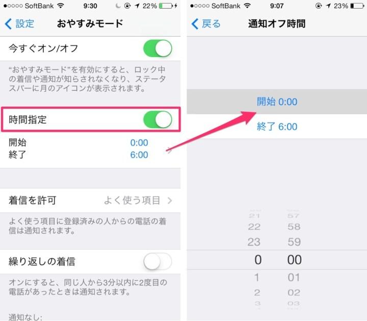 iphone-good-night-mode-6