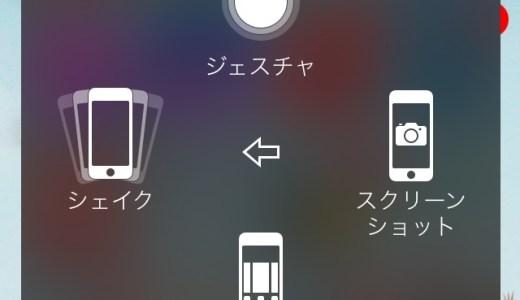 iPhoneで「着信画面」や「電源オフ画面」など、通常の方法では撮れないスクリーンショットを撮る方法!