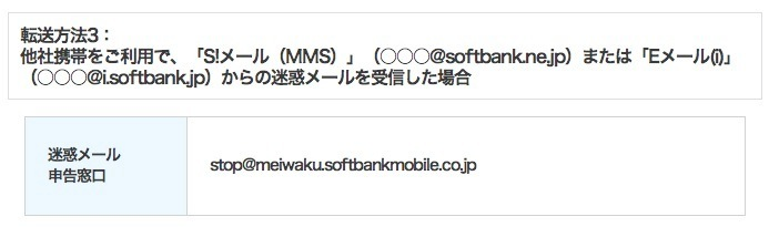 softbankmobile-unwanted-mail-report-window-3