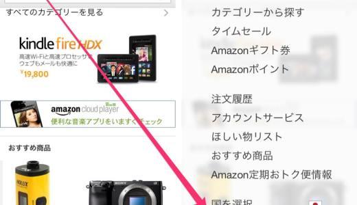 Amazonアプリがまたまた便利に!限定で提供される「本日の特選商品」をプッシュ通知で知らせる『タイムセール通知』機能を追加!