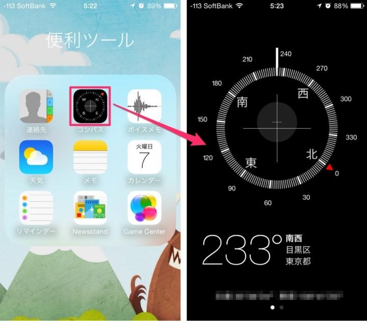 iphone-compasses-1