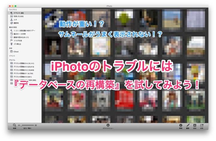 iphoto-library-rebuilding-1