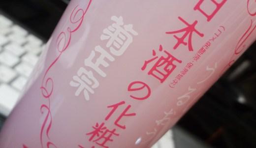 冬の乾燥肌対策!日本酒成分配合の高保湿化粧水『菊正宗 日本酒の化粧水』がいい感じ!男子にもオススメです!