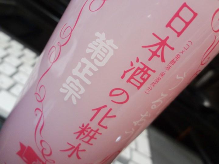 kikumasa-sake-lotion-1DSC03297