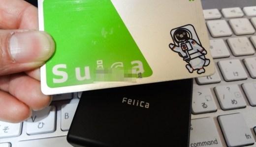 Amazonのお買い物をSuicaで決済するには、「My JR-EAST」会員登録及びSuicaカードとの連携作業が必要です!