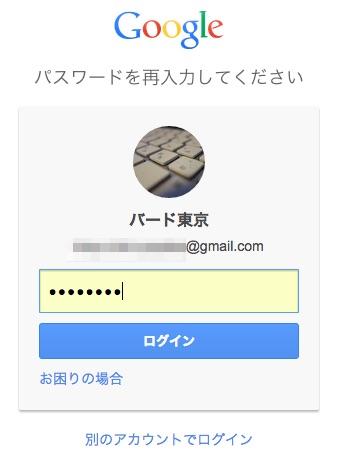 flickr-yahoo-account-login-6