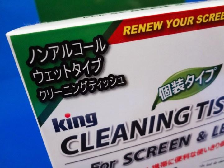king-lens-cleaning-tissue-1DSC03692