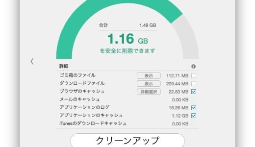 ワンクリックでMacを快適に!トレンドマイクロの無料システムチューナーアプリ『Dr.Cleaner』が便利!
